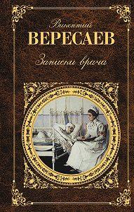 Викентий Вересаев - Невыдуманные рассказы о прошлом
