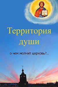 Вячеслав Бессмертный -Территория души. О чем молчит церковь?