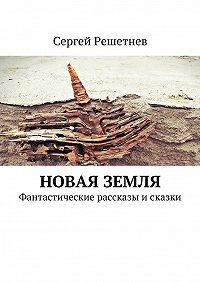 Сергей Решетнёв -Новая Земля