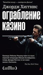 Джордж Хиггинс - Ограбление казино