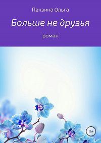 Ольга Пензина -Больше не друзья
