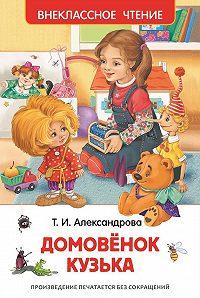 Татьяна  Александрова - Домовёнок Кузька