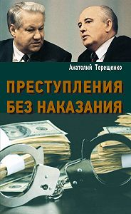 Анатолий Терещенко -Преступления без наказания