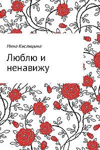 Нина Кислицына -Люблю и ненавижу