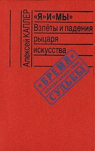Алексей Каплер - «Я» и «МЫ». Взлеты и падения рыцаря искусства