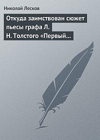 Николай Лесков - Откуда заимствован сюжет пьесы графа Л. Н. Толстого «Первый винокур»