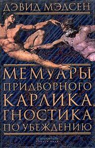 Дэвид Мэдсен -Мемуары придворного карлика, гностика по убеждению