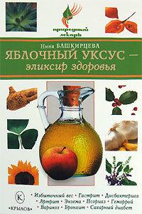 Нина Анатольевна Башкирцева -Яблочный уксус – эликсир здоровья