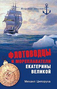 М. И. Ципоруха - Флотоводцы и мореплаватели Екатерины Великой