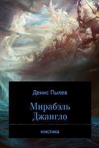Денис Пылев -Мирабэль Джангло
