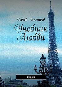 Сергей Чекмарев - Учебник Любви