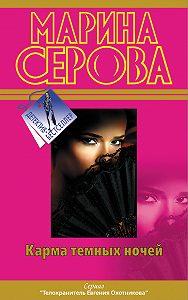 Марина Серова -Карма темных ночей (сборник)