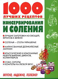 Виктория Рошаль - 1000 лучших рецептов консервирования и соления