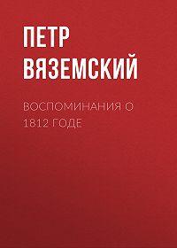 Петр Андреевич Вяземский -Воспоминания о 1812 годе