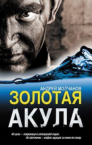 Андрей  Молчанов - Золотая акула