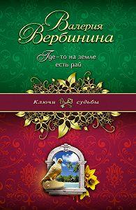 Валерия Вербинина -Где-то на земле есть рай