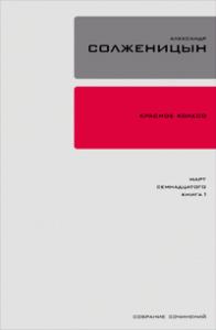 Александр Исаевич Солженицын - Красное колесо. Узел 3. Март Семнадцатого. Книга 1