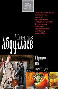 Чингиз Абдуллаев -Право на легенду
