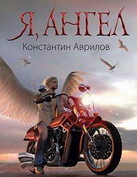 Константин Валериевич Аврилов -Я, ангел