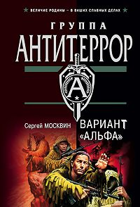 Сергей Москвин - Вариант «Альфа»