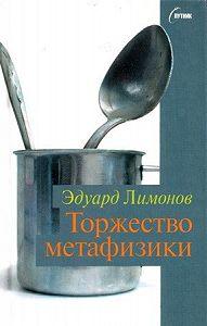 Эдуард Лимонов -Торжество метафизики