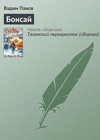 Вадим Панов -Бонсай