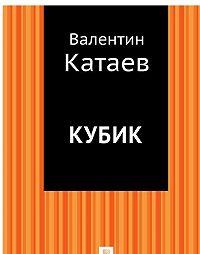 Валентин Катаев -Кубик