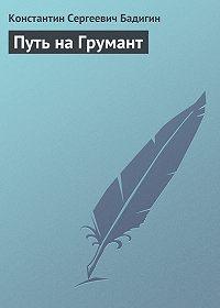 Константин Бадигин - Путь на Грумант