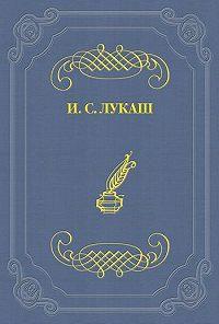 Иван Лукаш - Заветный перстень