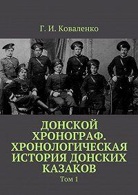 Г. Коваленко -Донской хронограф. Хронологическая история донских казаков