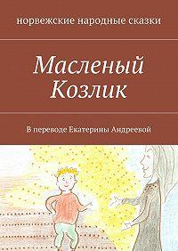 норвежские сказки -Масленый Козлик. В переводе Екатерины Андреевой
