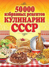 С. П. Кашин - 50 000 избранных рецептов кулинарии СССР