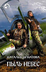 Наталья Игнатова -Пыль небес
