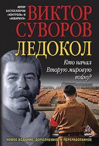 Виктор Суворов -Ледокол