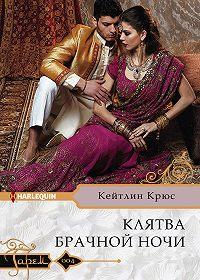 Кейтлин Крюс -Клятва брачной ночи