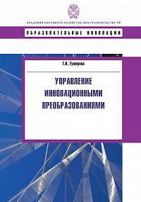 Гюзель Гумерова - Управление инновационными преобразованиями