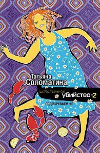 Татьяна Соломатина -Естественное убийство – 2. Подозреваемые
