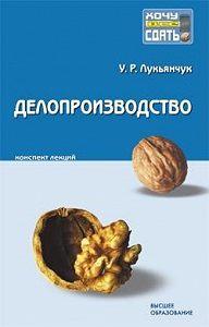 Ульяна Лукьянчук -Делопроизводство: конспект лекций