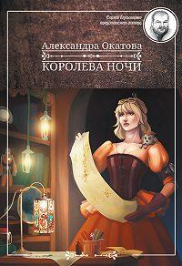 Александра Окатова - Королева ночи