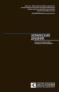 Илья Барабанов -Украинский дневник