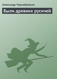 Александр Чернобровкин -Были древних русичей