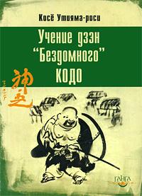 Косё Утияма-роси -Учение дзэн «Бездомного» Кодо