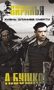 Александр Бушков - Пиранья. Жизнь длиннее смерти
