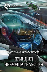 Руслан Ароматов -Принцип невмешательства