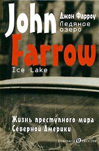 Джон Фарроу - Ледяное озеро