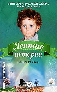 Игорь Фарбаржевич -Летние истории