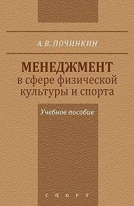 Александр Починкин -Менеджмент в сфере физической культуры и спорта. Учебное пособие