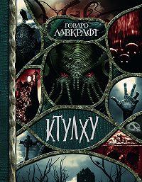 Говард Филлипс Лавкрафт -Ктулху (сборник)