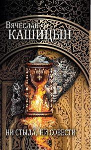 Вячеслав Кашицын -Ни стыда, ни совести (сборник)