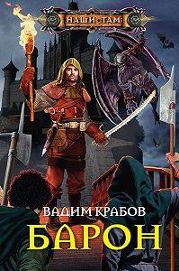 Вадим Крабов - Барон